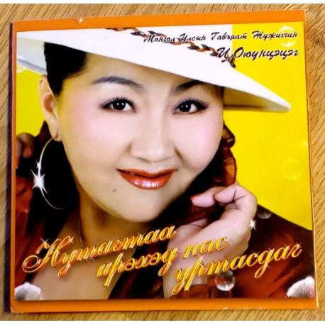 Mongolsk CD (CD)
